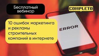 видео Ошибки маркетинга