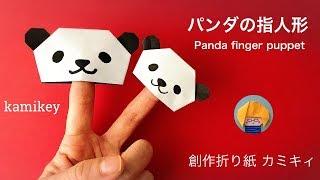【折り紙】パンダの指人形 Panda Finger Puppet Origami (カミキィ kamikey)