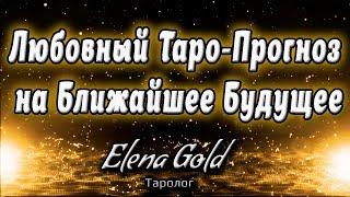 Любовный Таро-прогноз на ближайшее будущее 🍒❤   Таро онлайн   Расклад Таро   Гадание Онлайн