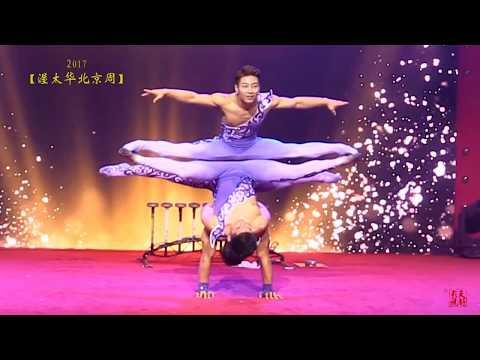 【渥太华北京周】 中国杂技团《协奏●黑白狂想》