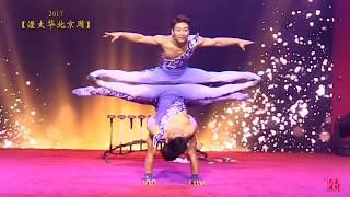 Chinese Acrobatics in Canada●2017 thumbnail