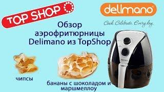 ОБЗОР АЭРОФРИТЮРНИЦЫ DELIMANO ИЗ TOPSHOP