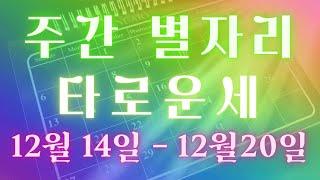 하얀달 미스틱의 주간 별자리 타로운세 12월 14일 ~ 12월 20일