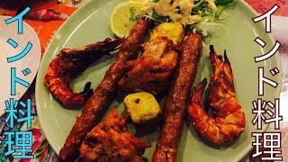 【ルンビニ】インド料理 千葉県千葉市のインド料理屋さん