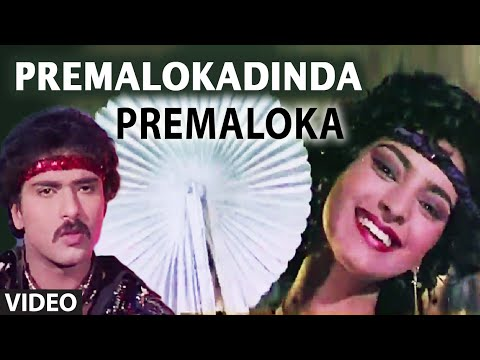 Premalokadinda Video Song || Premaloka ||...