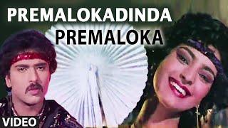 Premalokadinda Video Song || Premaloka || K.J. Yesudas,S. Janaki