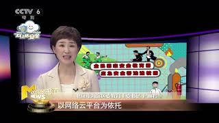 《妈妈你真棒》助力普法宣教 海淀区教委等打造全新网络课堂【中国电影报道   20200416】