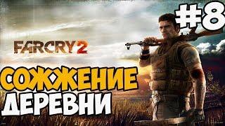 СОЖЖЕНИЕ ДЕРЕВНИ  Far Cry 2 Прохождение На Русском - Часть 8