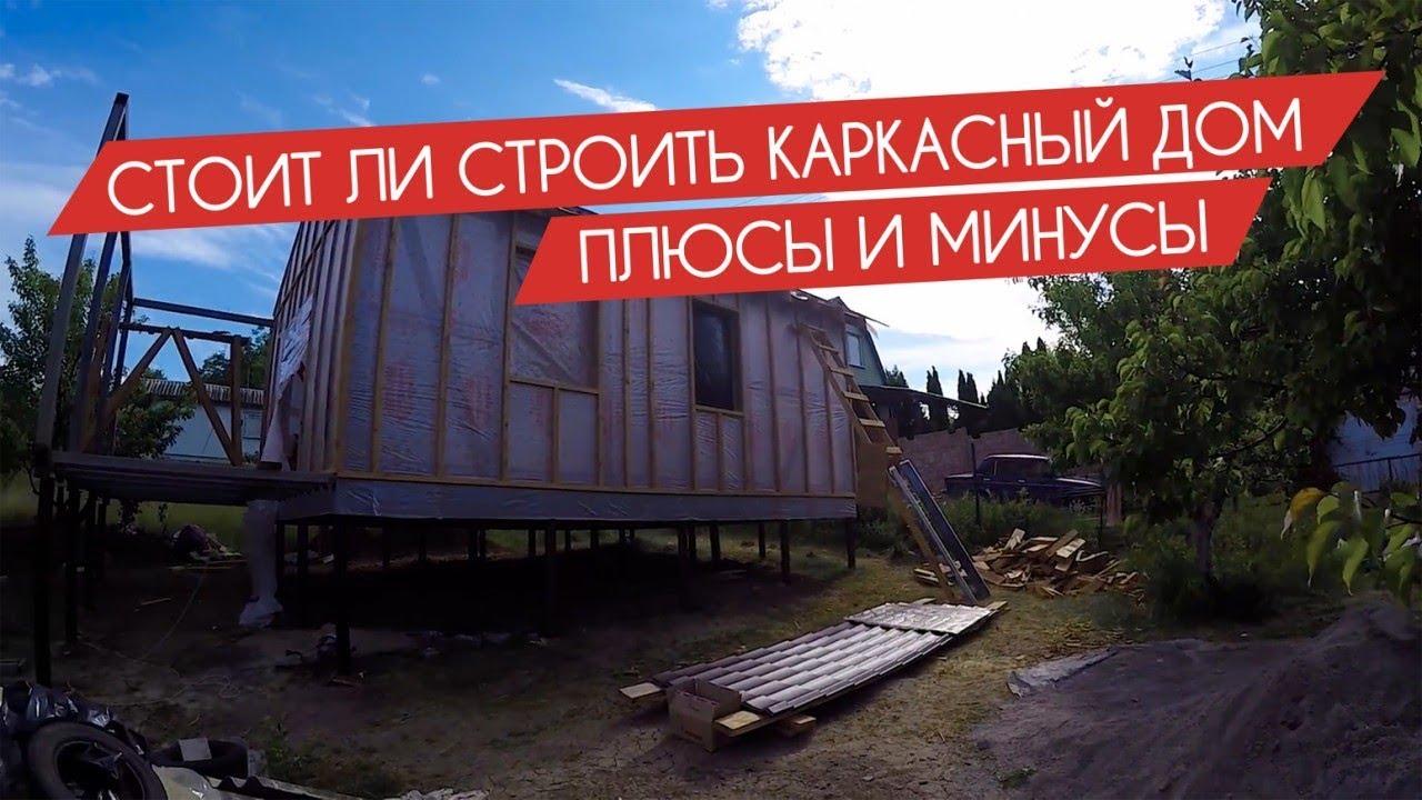 Стоит ли строить каркасный дом. Плюсы и минусы!