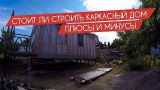 видео Плюсы и минусы каркасных домов.