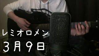 「1リットルの涙」挿入歌 3月9日/レミオロメン (cover)full ver. by ...