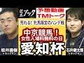 【競馬ブック】愛知杯 2018 予想【TMトーク】