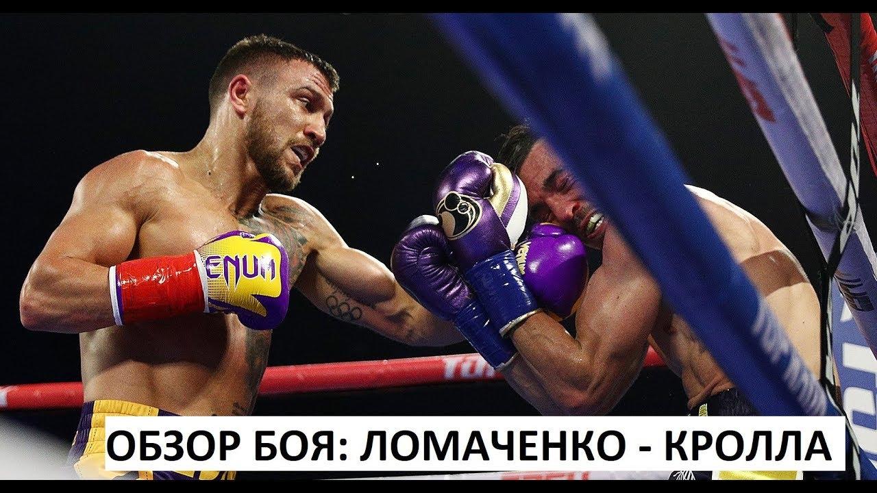 Обзор боя: Василий Ломаченко - Энтони Кролла