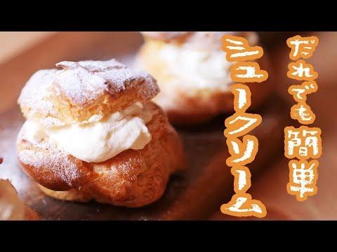 【簡単スイーツ】レンジで時短!簡単シュークリームの作り方【料理レシピはParty Kitchen🎉】