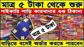 মাত্র ৫ টাকা থেকে শুরু-পাইকারি শাড়ি কারখানার গুপ্ত ঠিকানা-Shree Radha Krishna Saree Centre Santipur