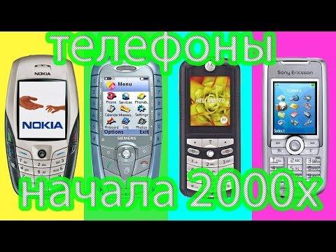 Легендарные телефоны начала 2000х