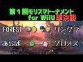 【スマブラWiiU】第1回モリスマトーナメントforWiiU~準決勝~