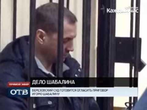Березовский суд готовится огласить приговор Игорю Шабалину