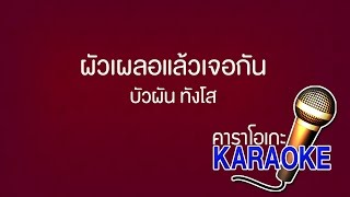 ผัวเผลอแล้วเจอกัน - บัวผัน ทังโส [KARAOKE Version] เสียงมาสเตอร์