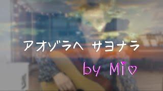 Sunny Side Up - 夕焼け空にサヨナラ