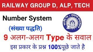 Railway Math online class ये 9 सवाल 100%  पूछे जाते हैं //number system short trick in hindi //