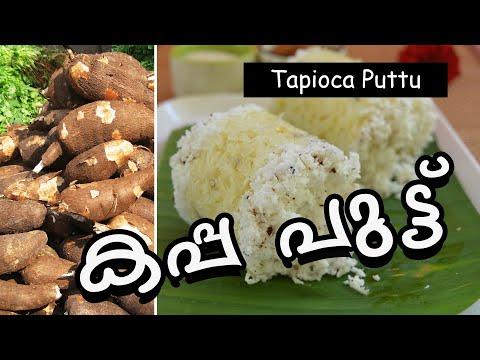 കപ്പ പുട്ട് |പച്ച കപ്പ കൊണ്ട് നല്ല ടേസ്റ്റി പുട്ടുണ്ടാകാം||Kappa puttu in malayalam |Tapioca puttu😃