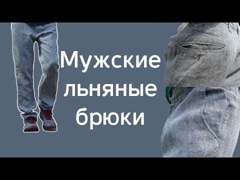 ШЬЮ: Мужские льняные брюки
