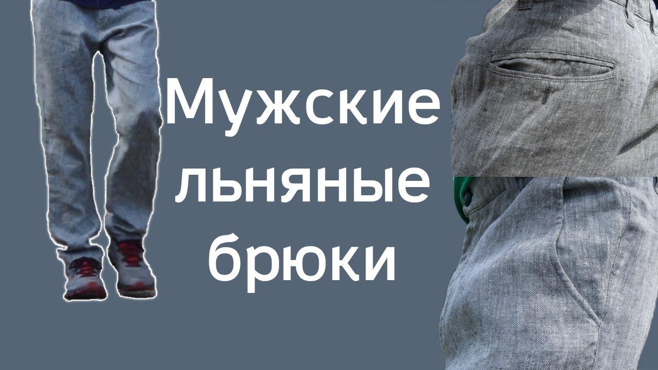 выкройка мужских льняных брюк