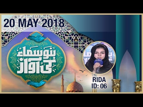 """Rida"" | ID 06 | Bano Samaa Ki Awaz | SAMAA TV | 20 May 2018"