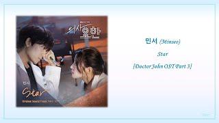 민서 (Minseo) - Star (Doctor John OST Part 3) Han/Rom Lyrics | 30 min