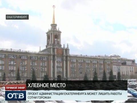Ни хлеба, ни зрелищ: проект администрации Екатеринбурга может лишить работы сотни горожан