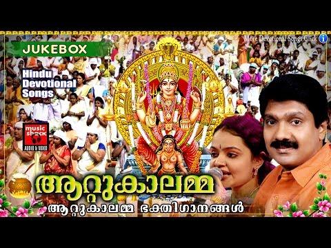 Attukal Amma Devotional Songs || ആറ്റുകാലമ്മ|Hindu Devotional Songs Malayalam | Attukal Pongala 2017