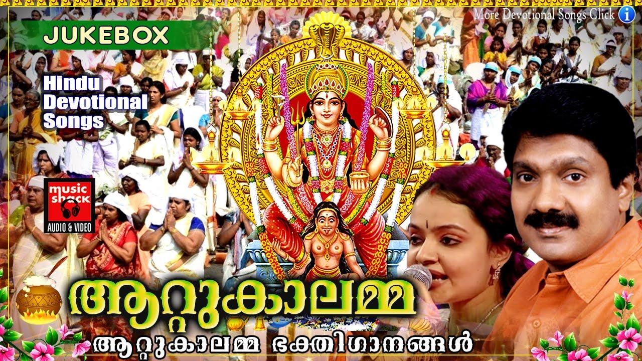 Attukal amma devotional songs || ആറ്റുകാലമ്മ|hindu.