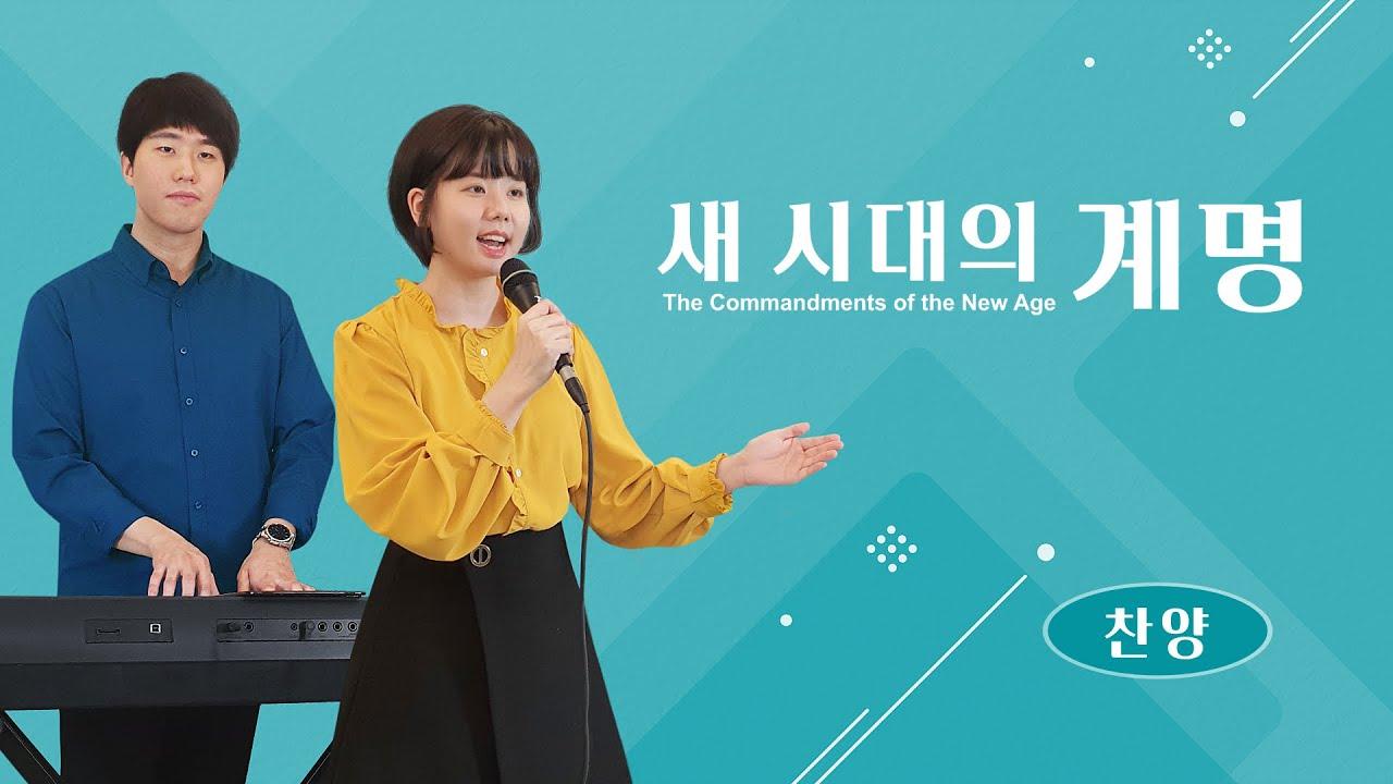 찬양 뮤직비디오/MV <새 시대의 계명>