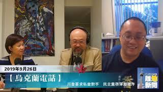 香港人權民主法案 - 26/09/19 「離地新聞」1/2