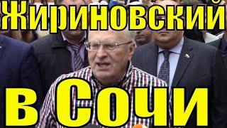 Жириновский в Сочи принял участие в танцевальном флешмобе / Весенний флешмоб(, 2017-03-04T14:06:27.000Z)