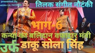 Kaniya ka Balidan wafadar mantri Urf Daku Sola Singh (part -6)# तिलक संगीत नौटंकी U.P-8853869600