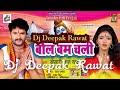 Khesari lal Bol Bam Hit Matter Song 2018    Jaye Khatir Devghar Aail Baare Saiya Ji Hamar Dj  360 X