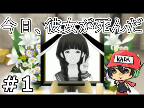 【ゲーム実況】今日、彼女が死んだ 01【KADA】
