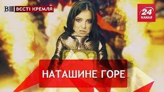 Вєсті Кремля. Емоційний бандитизм Поклонської