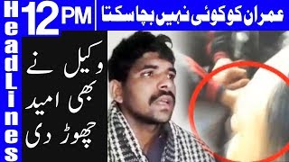 Another U-Turn In Zainab Murder Case - Headlines 12PM - 14 February 2018 | Dunya News