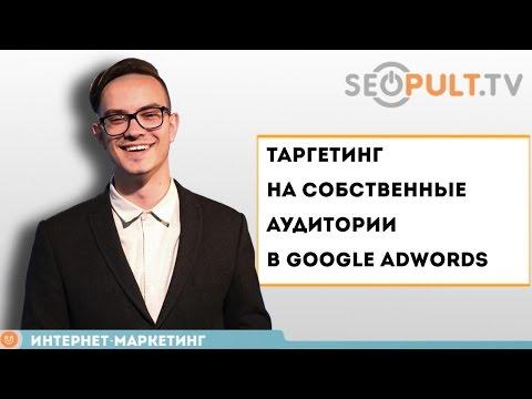 Таргетинг на собственные аудитории в Google Adwords