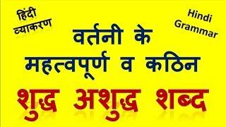 हिंदी वर्तनी के महत्वपूर्ण व कठिन शुद्ध - अशुद्ध शब्द    Hindi grammar for competitive exams