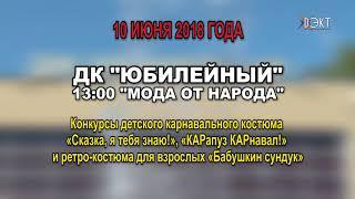Массовые праздничные мероприятия к 80-летию города Воскресенск отменяются