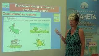 Техника чтения в начальной школе, нормативы по ФГОС