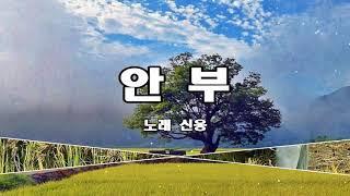 신웅-안부(가사자막.강이순님신청곡)
