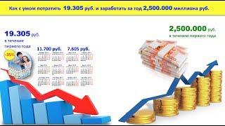 Зарабатывать 5 Миллионов Рублей в Год. КАК за Потратить с УМОМ 300$ и Заработать 2,5