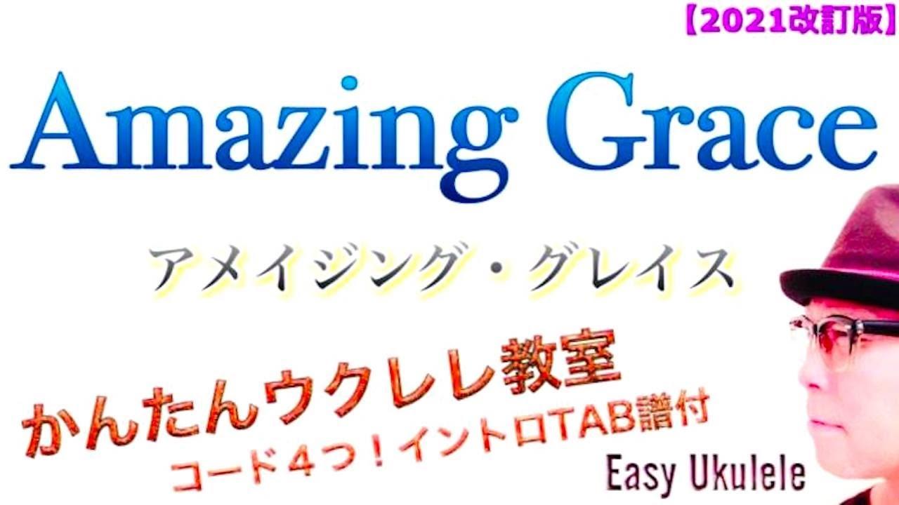 【2021年改訂版】Amazing Grace / アメイジング・グレイス - TAB譜でメロディーも《ウクレレ 超かんたん版 コード&レッスン付》 #GAZZLELE