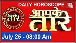 Aapke Taare: Daily Horoscope | July 25, 2017 | 8 AM