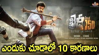 10 Reasons To Watch Khaidi No 150 Movie   Megastar Chiranjeevi   VV Vinayak   DSP   Kajal